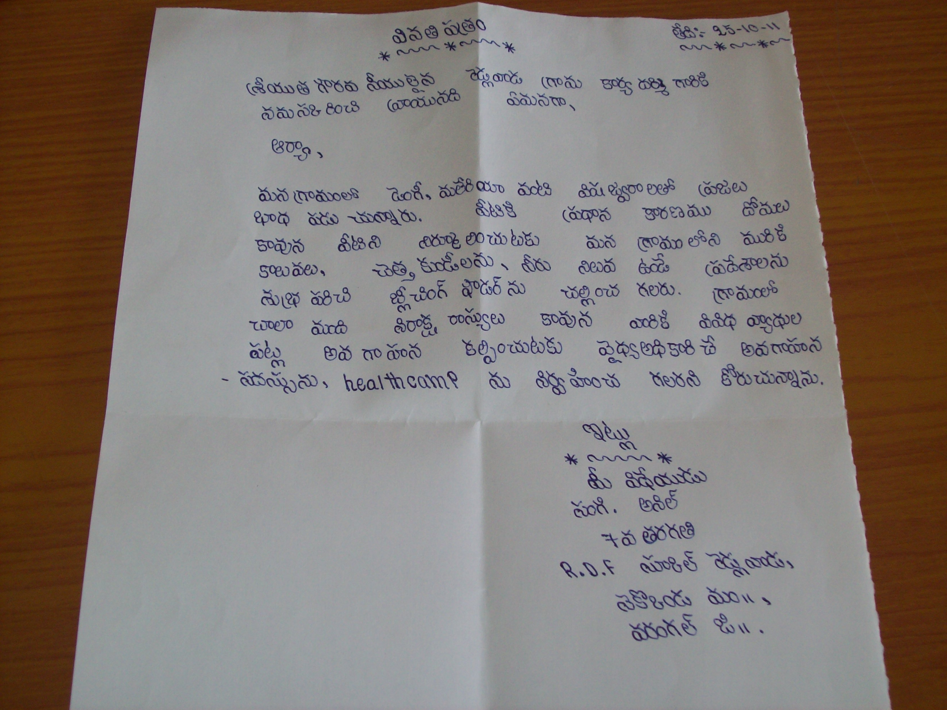 seventh class student s anil sent his letter to the village secretary